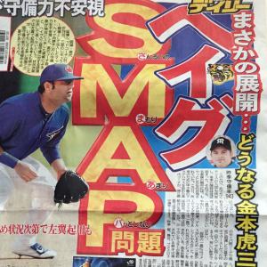 これぞデイリースポーツクオリティ!? 1月20日の一面に大きく「SMAP問題」も記事内容は……