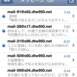急激に増えた『iPhone』SMS迷惑メール「.dtw950.net」に注意
