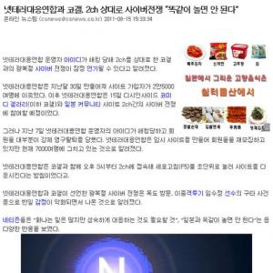 韓国が2chでDoSアタック開始! 運営が韓国IPを規制で対応 しかし18時にアタック再開か?