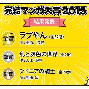 『完結マンガ大賞2015』投票結果発表! 見事グランプリに輝いたのは……あの人気ギャグ漫画!