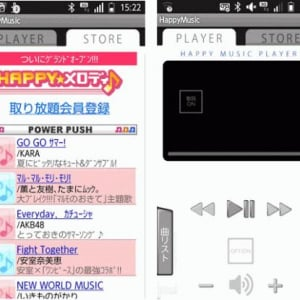 デジマース、音楽配信サービス「HAPPY!うたフル」をauのスマートフォン向けに提供開始、9月末にドコモユーザにも提供