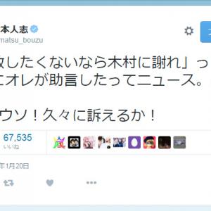 「中居君にオレが助言したってニュース 100%ウソ!」 松本人志さんが『Twitter』で否定