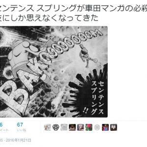 「センテンス スプリングが車田マンガの必殺技にしか思えなくなってきた」 『Twitter』で話題に