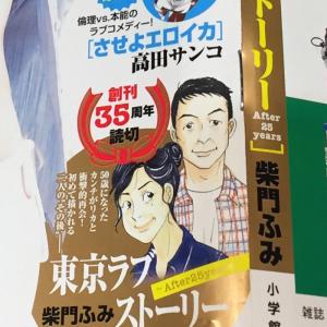 「50歳になったカンチとリカが衝撃的再会!」 週刊ビッグコミックスピリッツに『東京ラブストーリー』の続編が掲載