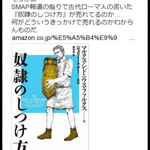 SMAP解散騒動でCD『世界に一つだけの花』や書籍『奴隷のしつけ方』が売れる