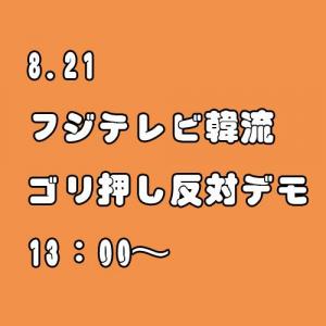 8.21フジテレビ韓流ゴリ押し反対デモ デモに参加しスッキリ終えるマナー編