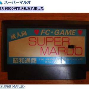 伝説のファミコンエロゲー『スーパーマルオ』の価値49万9000円