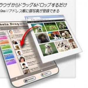 Androidユーザにもおすすめ、Gmailアドレス帳の管理に役立つAIRアプリと「Photo Drag」と「XCross Drag」を紹介