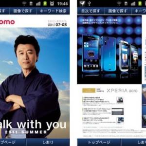 NTTドコモが携帯電話カタログのAndroidアプリを公開