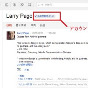 """『Google+』がアカウント認証機能を導入 有名人やセレブに""""認証バッジ""""を表示"""