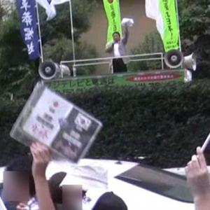 『8・21フジテレビ韓流ゴリ押し・偏向報道抗議デモ』に登場した街宣車と『チャンネル桜』はなんだったのか?