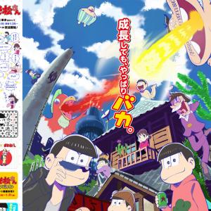 週刊新潮のワイド特集で「爆発的な『おそ松さん』大フィーバーを知っているか?」 倉田真由美さんが人気を分析