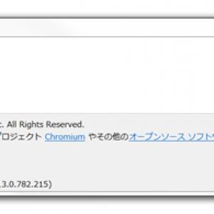 『Google Chrome』上で一部Flashコンテンツが動作しない不具合が解消