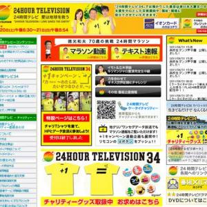 日テレ24時間テレビの募金額は2億4309万1607円と大幅に下回る ちなみに制作費は40億円?