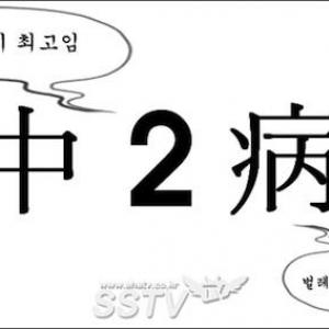 もしかしたらあなたも中二病! 韓国の「中二病診断テスト」をやってみよう!