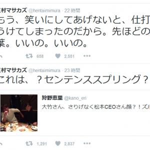 さまぁ~ず三村さん ベッキー問題に「女の子が苦しんでるの嫌なんだよな。男が全部しょい込めよと!」