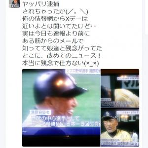 清原和博さん逮捕の報に 「Xデーは 近いよとは聞いてたけど…」と元プロ野球選手の愛甲猛さん