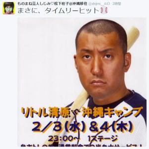 清原和博さん逮捕 ものまねタレントのリトル清原さん「やってないと信じてたのに」 『Facebook』で心境を語る