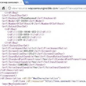 "Samsungが""Nexus Prime""(GT-I9250)のUAProfを公開"