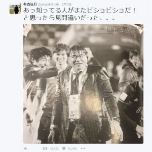 サッカーの手倉森誠監督がタレントのあの人に似てる!? 有吉弘行さんのツイートが話題に