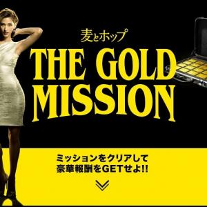 50の難問をクリアして100万円分のQUOカードをゲットせよ! 『麦とホップ The gold』がウェブキャンペーンを実施中