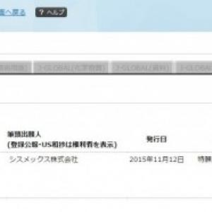 小保方晴子氏手記刊行の影で…… STAP細胞の特許が出願されていた?