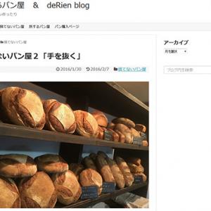 捨てないパン屋2「手を抜く」(旅するパン屋 & deRien blog)