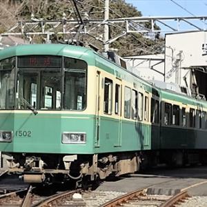 江ノ電で幸せの黄色いふんどし? 『愛のふんどし告白電車』が2月8日から14日まで運行!