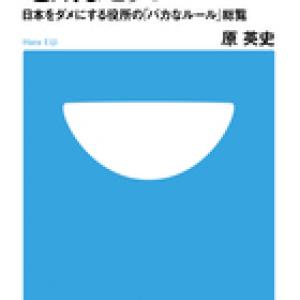 【ガジェモニ】書籍『「規制」を変えれば電気も足りる』読者レビュー