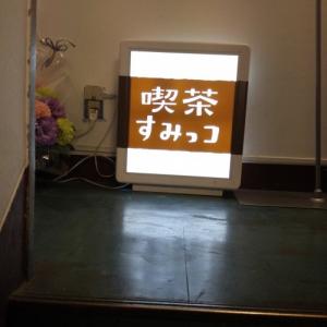 思わぬところにも棲息!? 『すみっコぐらし』だらけの『喫茶すみっコ』渋谷で開催中!