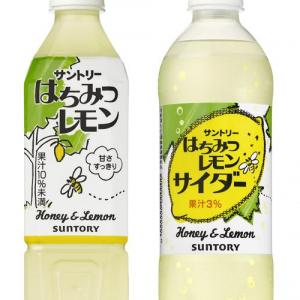 『はちみつレモン』の復活にみんな歓喜! 懐かしいガキのころよく飲んでた