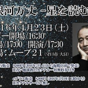 今度はあの銀河万丈さんが「星を読む」! 大阪の銀英伝バー海鷲が4月23日にスペシャルイベント!!