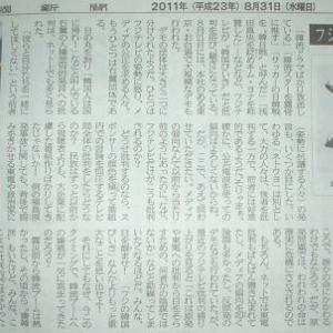 中村うさぎ「フジテレビのデモは東電批判をそらすための陰謀!」と掲載