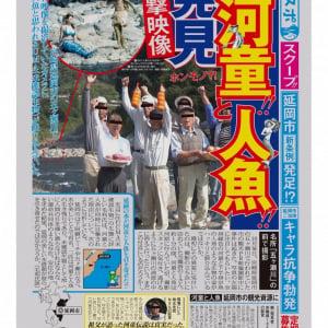 宮崎県・延岡でUMA発見!? 河童と人魚が映り込んだ衝撃映像が公開される! 既に特設サイトを設置