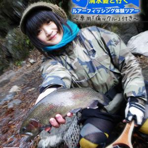 これは釣り? 間違いない釣りだ! 清水愛と行くルアーフィッシング体験ツアーが開催へ