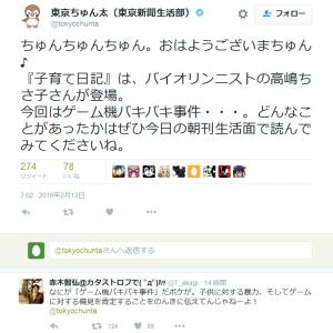 東京新聞「高嶋ちさ子さんの子育て日記」 子供の携帯ゲーム機をバキバキに壊して大炎上中