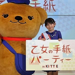 鈴木梨央さんが一日郵便局長に! 『乙女の手紙パーティー in KITTE』取材レポート