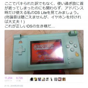 高嶋ちさ子さんのゲーム機バキバキ事件の裏で パキっても動くDS Liteが『Twitter』で話題