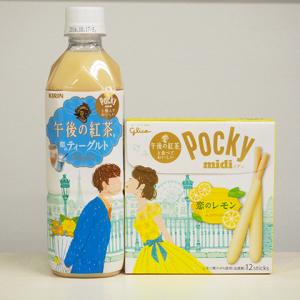 アプリで読み込むと物語が動き出す! 2月16日発売『キリン 午後の紅茶 恋のティーグルト』と『江崎グリコ ポッキーミディ 恋のレモン』がつながるARパッケージに