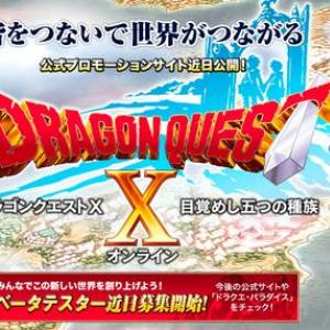 『ドラゴンクエストX』発表『Wii』と『WiiU』オンラインゲームとして発売 3DSとの連動も