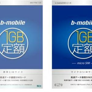 日本通信、1GBを3,100円で使える新SIM製品を9月10日に発売