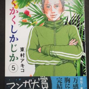 入賞作品以外にもオススメ作品が多数! 『完結マンガ大賞2015』ノミネート漫画