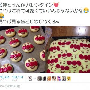 バレンタインに手作りのアンパンマンクッキーが大変なことに…… 『Twitter』で大反響