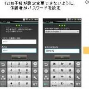 KDDI、アプリの利用や新規インストール、Wi-Fi接続を制限できるアプリ「安心アプリ制限」を公開