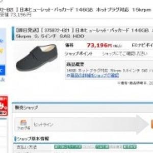 これが最新HDDだ!(ヒューレットパッカード)