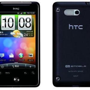 イーモバイル、HTC Aria S31HT向けにメール機能の改善を含むソフトウェアアップデートを配信開始
