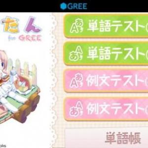 """英単語学習アプリ""""もえたん""""の無料体験版「もえたん for GREE」が公開中"""
