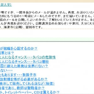 武田教授の「東北の野菜は健康を害す」発言に一関市長が抗議のメール