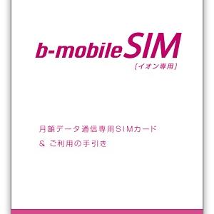 3Gインターネット国内最安! イオンSIM(980円プラン)のレビュー