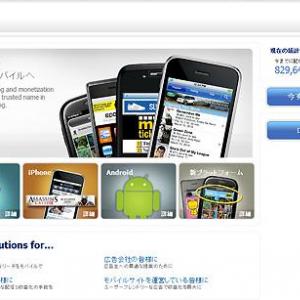 Googleの提供する広告ネットワーク『AdMob』はスマートフォンアプリ開発者の救世主となるのか?